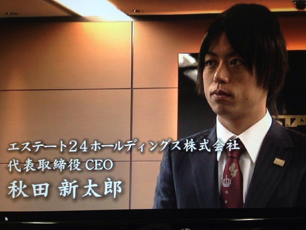 秋田新太郎の年収は?社長年収相場を調べてみたに関する画像