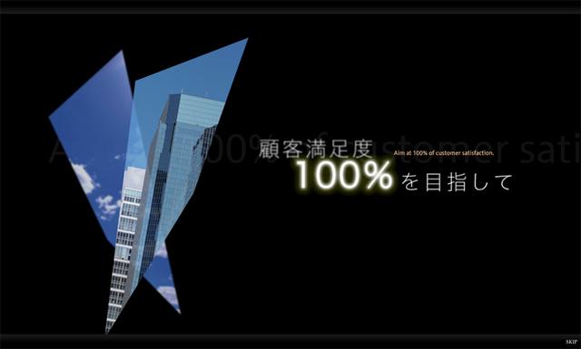 秋田新太郎のエステート24ホールディングスの社訓が熱すぎる件に関する画像