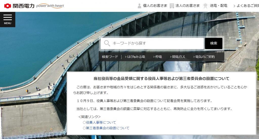 【関西電力】八木誠会長と岩根茂樹社長辞任の真相は?に関する画像