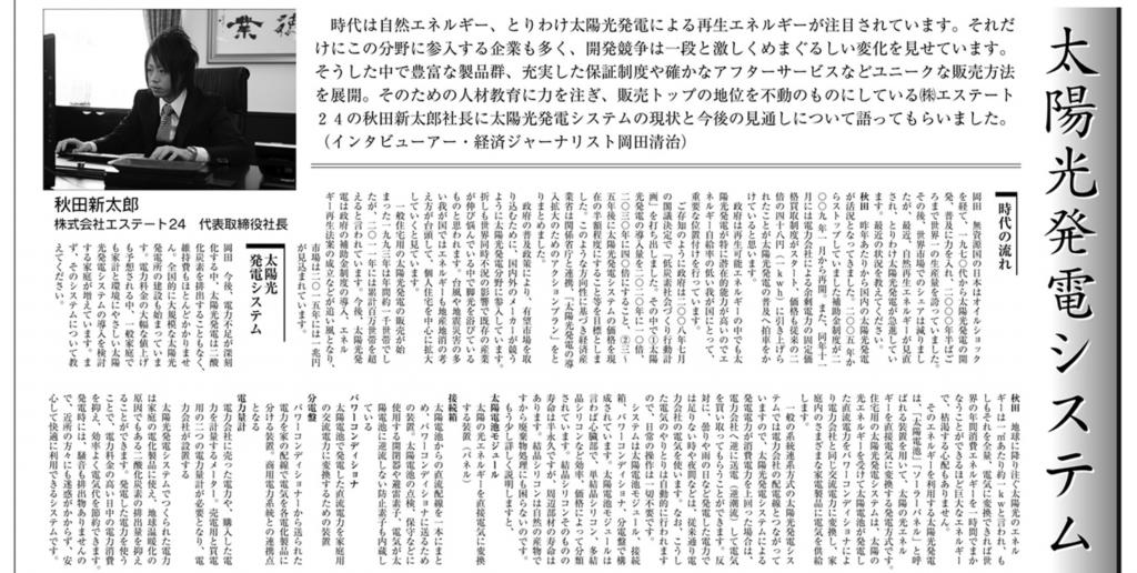 秋田新太郎 ニュース