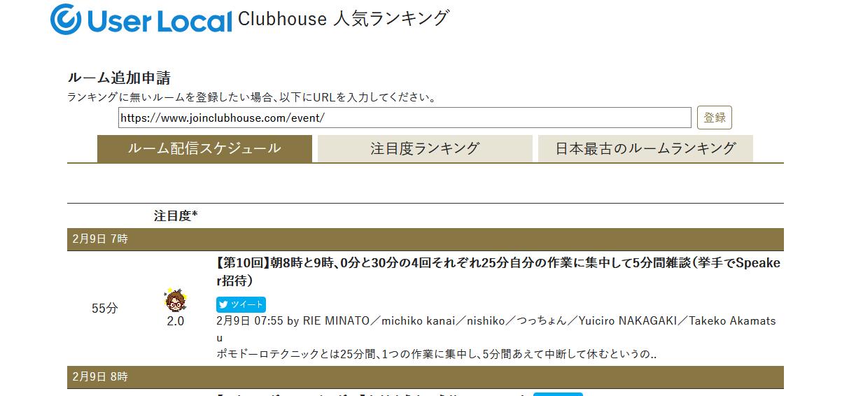 話題すぎるSNS「Clubhouse(クラブハウス)」の配信スケジュールなどが分かるサイトがリリース!に関する画像