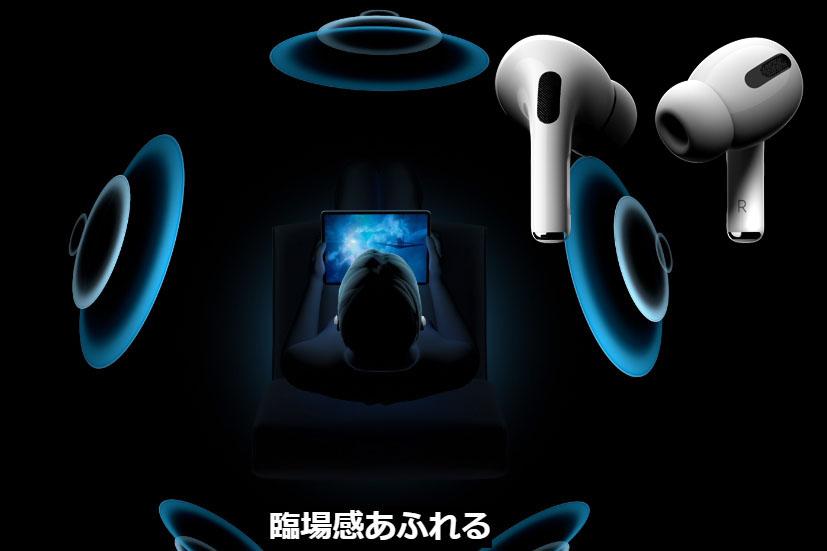 【Apple】6月に新しいオーディオ(空間オーディオ)を開始?に関する画像